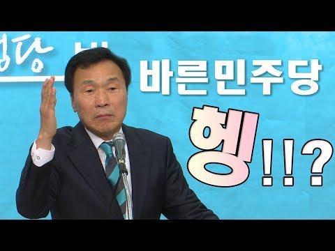 """민주당 대표 출신 손학규 """"바른민주당!"""" 박주선 """"바른민주당?"""""""