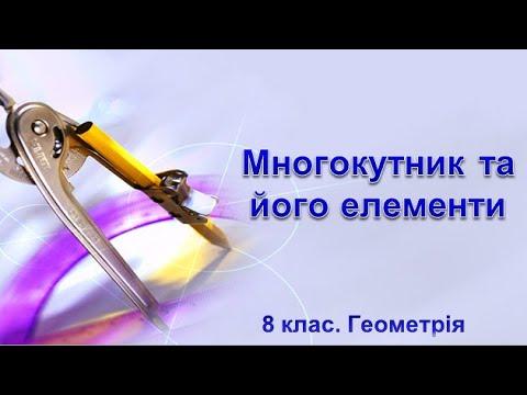 8 клас. Геометрія. Многокутник та його елементи