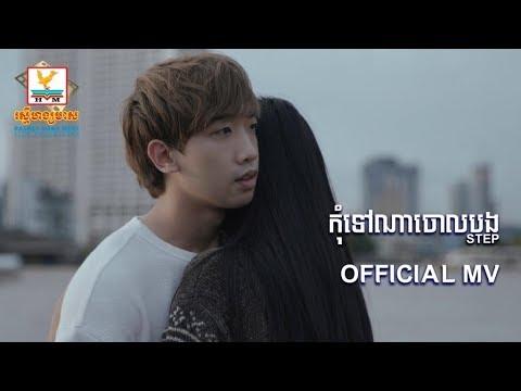 Kom Tov Na Jaol Bong - STEP [OFFICIAL MV]