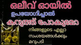 ഒലീവ് ഓയിൽ സ്ഥിരമായി ഉപയോഗിച്ചാൽ. Different uses of olive oil. Malayalam. fabulous life by aina.