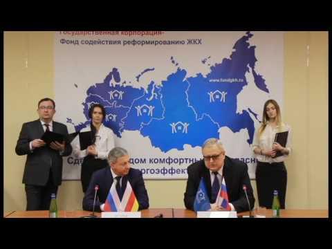 Фонд содействия реформированию ЖКХ и  Республика Северная Осетия — Алания подписали соглашение о сотрудничестве в сфере формирования системы обращения с отходами на территории региона