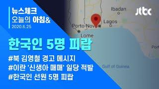 오늘의 뉴스체크✔ 한국인 선원 5명 피랍…코호투 앞바다서 7번째  (2020.06.25 / JTBC 아침&)