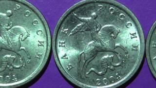 Редкие монеты РФ. 1 копейка 2004 года, М,