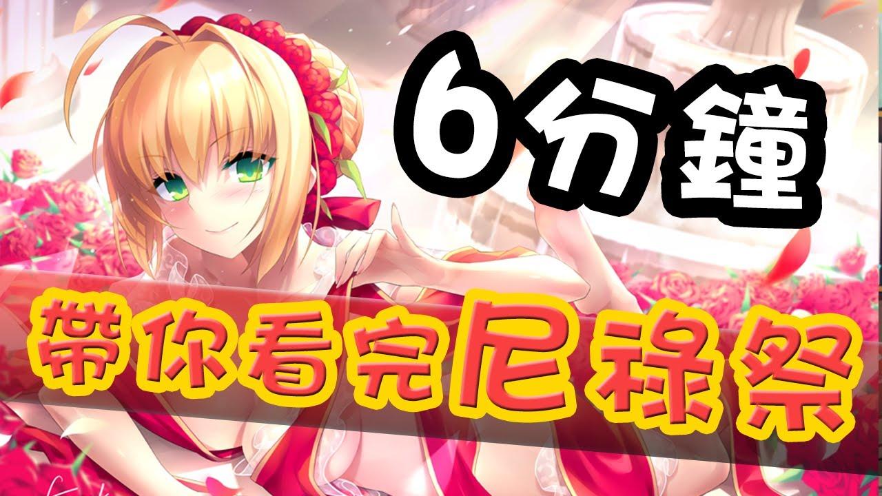 fate grand order 繁 中 版 apk
