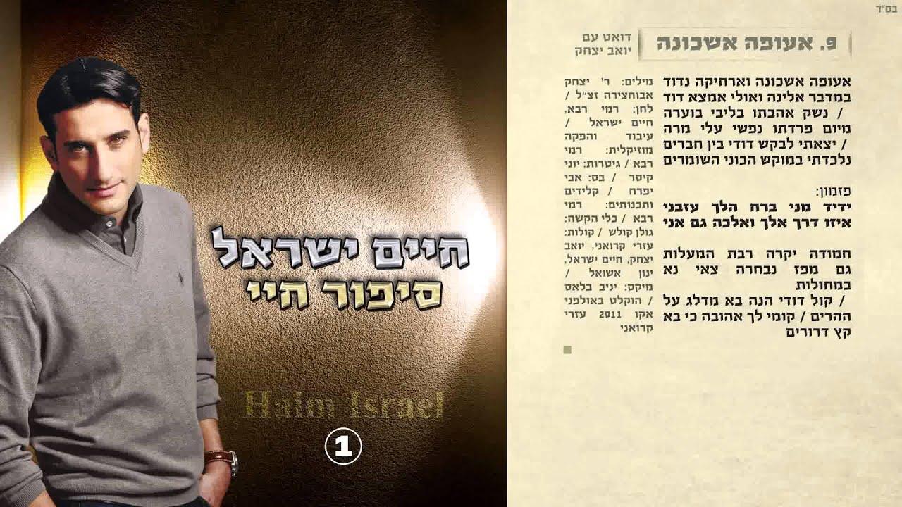 9. חיים ישראל ויואב יצחק - אעופה אשכונה | Haim Israel & yoav itzhak - Aufa ashchuna