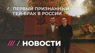 как геям, чей брак признали в России, удалось бежать из страны