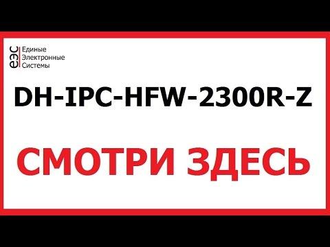 камера видеонаблюдения ipc-hfw2300rp-z