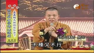 嘉義縣大林地區弘法(2)【陽宅風水學傳法講座233】| WXTV唯心電視台