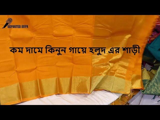 ?? ???? ????? ???? ???? ?? ???? //  Haluda Ceremony Sari Collection?? Gaye Haluder Sari With Price?