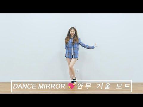현아 (HYUNA) - 베베 (BABE) -MIRRORED- (안무연습 거울모드)