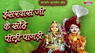 Isardas Ji ke Sohe | Rajasthani Gangaur Songs | Gangaur Festival Videos