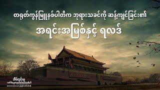 (အိမ်တွင်းမှ လက်ဝဲပညာပေးဇာတ်လမ်းတစ်ပုဒ်) အပိုင်း (၃)