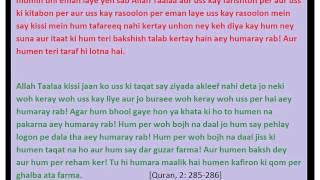 Amana Rasool   In Urdu Translation in Roman Text