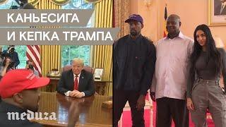 Встречи Канье Уэста с президентами: похвалы, кроссовки, новое имя