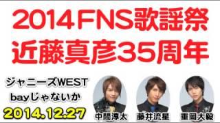 2014年12月3日に放送された『2014 FNS歌謡祭』について、中間淳太くん、...