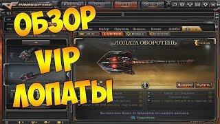 CrossFire - КУПИЛ VIP ЛОПАТУ ОБОРОТЕНЬ ОБЗОР! #59
