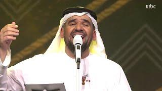 حسين الجسمي يُشعل مسرح جدة بأغنية أما براوة والجمهور يتفاعل بحماس