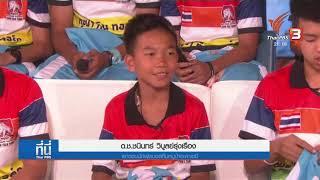 """ที่นี่ Thai PBS : ยังไม่มีการพิจารณาให้สิทธิ์สร้างหนัง """"ทีมหมูป่าฯ"""" (15 ต.ค. 61)"""