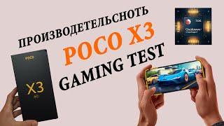 POCO X3 NFC (SNAPDRAGON 732G) - производительность и игровой тест в MIUI 12