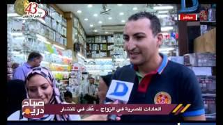 صباح دريم | العادات المصرية في الزواج.. عًقد في المنشار