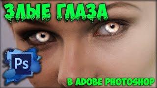 Злые глаза в фотошопе / Evil Eyes Effect In Photoshop