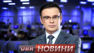 UBR NEWS 18 02 2016 1200 #news #ubr #новости #новини