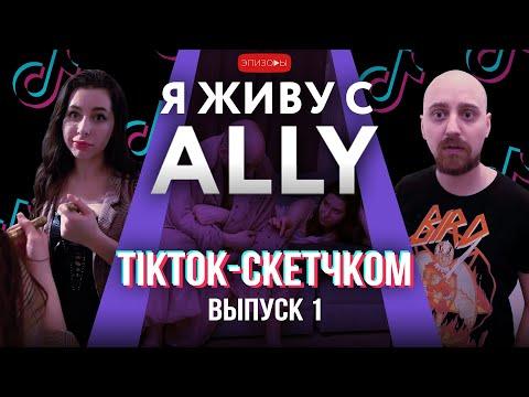 Я ЖИВУ С ALLY | выпуск 1 | TikTok скетчком с Ангелиной Дорошенковой