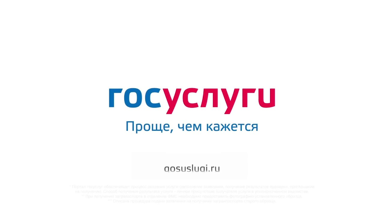 Регистрация граждан через портал госуслуг получение патента на работу гражданину украины