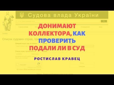 Донимают коллектора, как проверить подали ли в суд   Адвокат Ростислав Кравец