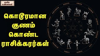These zodiac Signs Have The Cruel Character - ரகசிய உண்மைகள் | Unknown Facts in Tamil