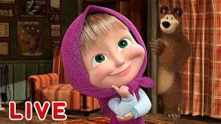 LIVE!????Masza i Niedźwiedź ????♀️????Wszystkie odcinki po kolei????????♀️ Śmieszne bajki dla dzie