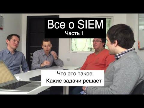 Системы SIEM (что это, как правильно внедрить)