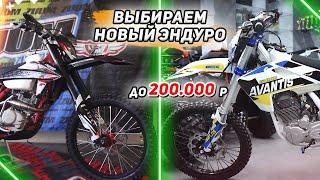 Выбираем новые эндуро до 200.000 рублей