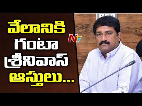 Breaking News: Indian Bank Announces To Claim Ganta Srinivas Properties || NTV