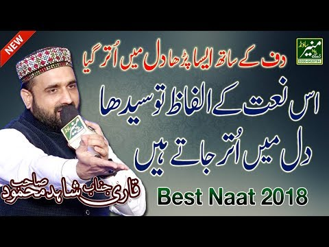 Qari Shahid Mahmood New Naats (2017/2018) - Best Urdu/Punjabi Naat Sharif 2018 - Beautiful Naat 2018