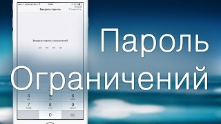 видео Как восстановить пароль резервной копии iTunes | Все версии iOS | Все версии iPhone/iPad/iPod
