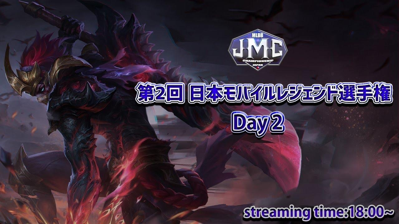 第2回 JMCオンライントーナメント:Day2