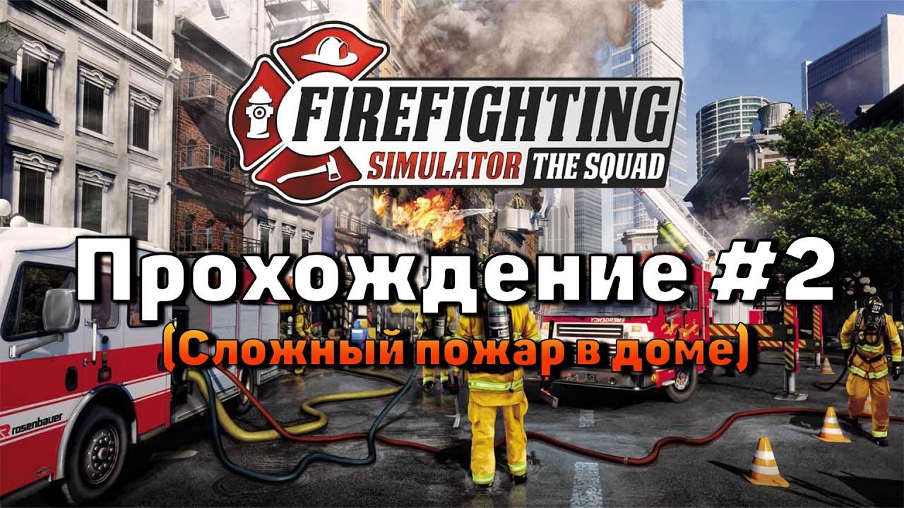 Стрим игры FireFighting Simulator