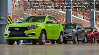 видео Расширен список автомобилей по льготным автокредитам