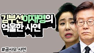 김부선과 이재명의 억울한 사연 by.황상민의 심리상담소:황심소