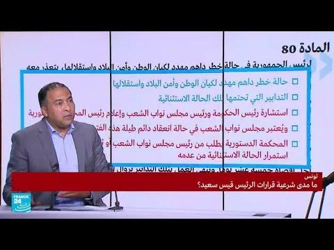 تونس: ما شرعية قرارات الرئيس قيس سعيد؟ • 24 فرانس / FRANCE 24  - نشر قبل 2 ساعة