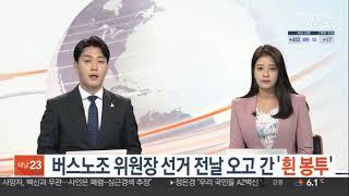 서울시버스노조 위원장 …