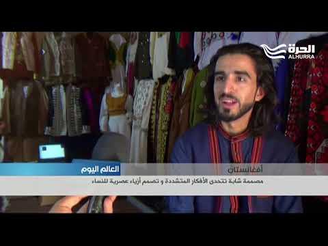 مصممة أفغانية شابة تصمم ملابس عصرية للمرأة الأفغانية في تحد واضح للفكر المتشدد