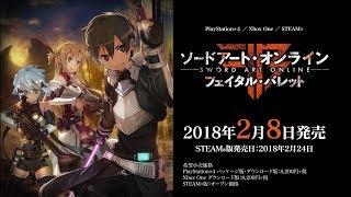 PS4/Xbox One/STEAM「ソードアート・オンライン フェイタル・バレット」第四弾トレイラー