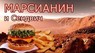 Фильм Марсианин и Вкусный Обед