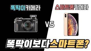 스마트폰카메라가 똑딱이카메라 보다 나을까?