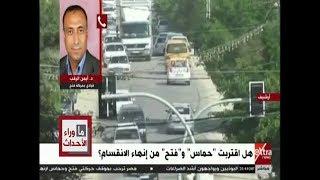 ما وراء الحدث | شاهد .. تعليق قيادي بحركة فتح على على بيان حركة حماس اليوم