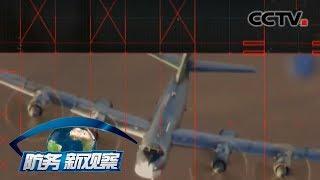 《防务新观察》 20190812 战机拦截 演习对抗 精锐频出 美俄要战场见?| CCTV军事
