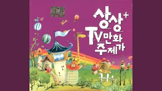 Provided to YouTube by Recording Industry Association of Korea 화랑V삼총사 · 문달용외 어린이합창단 상상+TV 만화주제가 Released on: 2008-06-12 ...