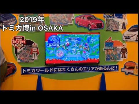 トミカ博2019 in OSAKA